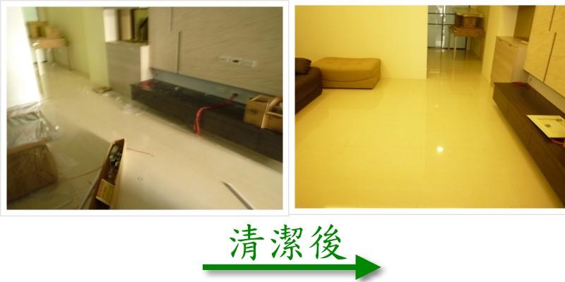 台南空屋清潔打掃