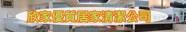 臺南清潔公司